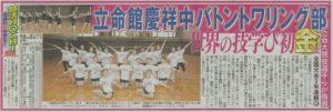 第43回全日本バトントワーリング選手権北海道支部大会 @ 北海きたえーる | 札幌市 | 北海道 | 日本