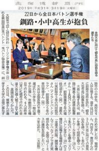 第45回全日本バトントワーリング選手権北海道支部大会代表者会議 @ 札幌市北ガスアリーナ札幌46 | 札幌市 | 北海道 | 日本